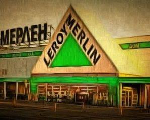 Леруа Мерлен в Ставрополе быть или не быть?!