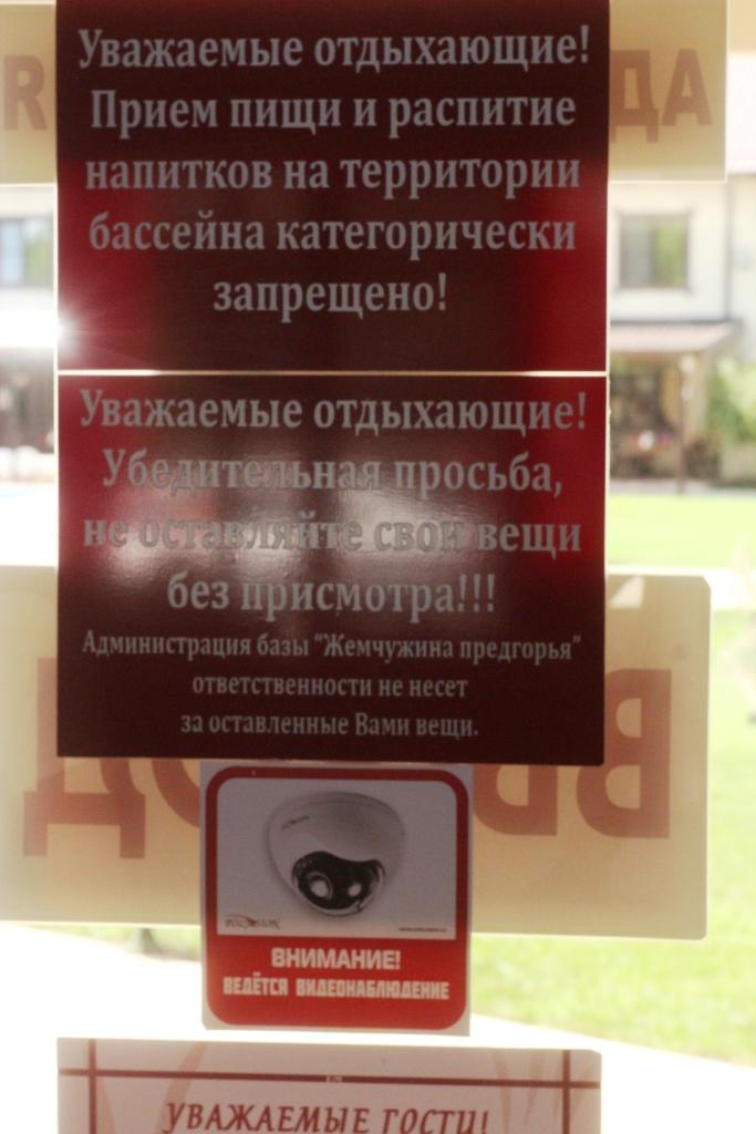 термалка Жемчужина Предгорья