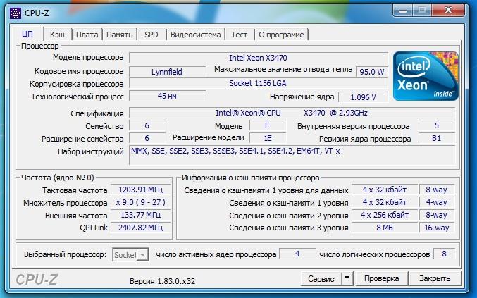 Intel Xeon X3470 определение