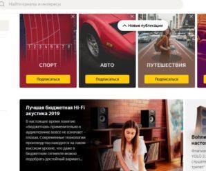 Яндекс Дзен обзор или Как Яндекс скатился до такого!!!